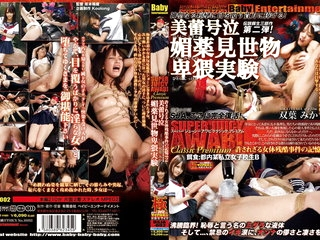 Incredible Japanese model Mika Futaba in Crazy fetish, bdsm JAV scene